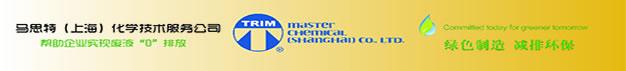 马思特(上海)化学技术服务公司