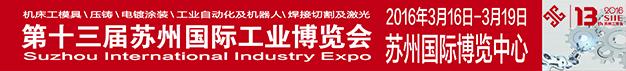 第十三届苏州国际工业博览会