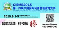 第十四届中国国际装备制造业博览会