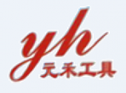 常州元禾精密工具有限公司