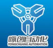 温岭市咏创自动化设备厂