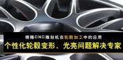 精雕CNC雕刻机—在轮毂加工中的应用