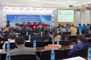 数控机床及自动化技术专家论坛