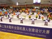 第一届全国机器人创意设计大赛圆满结束