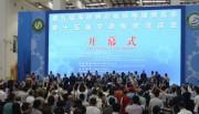 """2016海峡两岸电博会今日启幕 聚焦""""智能制造"""""""
