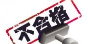 浙江绍兴检验检疫局检出多批防护等级不合格进口机床