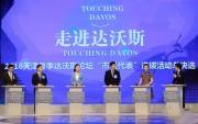 天津将以新姿态迎接2016夏季达沃斯
