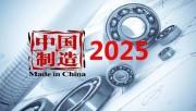 18项中国制造2025重点任务开始实施