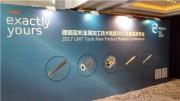 德国蓝帜金工在沪成功举办2017年新品发布会
