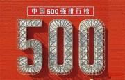 中国企业500强排行榜发布 营收总额破60万亿元