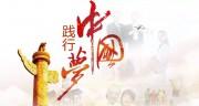 袁旎 发力中国制造 打造自主品牌