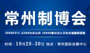 10月28-30日  常州制博会盛大开幕