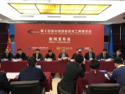 跨界融合 协同创新 CIMES2018新闻发布会在京召开