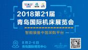 """第21届青岛国际机床展8.2开幕在即,独家揭秘这场""""智能装备中国采购平台""""狂欢盛宴"""