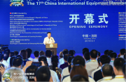 中国制博会9月1日盛大开幕