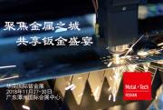 广佛首个专业国际钣金展将于11月底举办