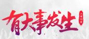 1元买机床!又炒作?2019金诺济南机床展3月18日给你验明正身!