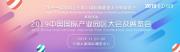 2019中国国际产业园区大会在无锡召开