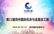 第22屆鄭州國際機床与金属加工展