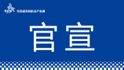 """关于""""2020DME&中国(东莞)压铸铸造工业展""""如期举办的声明"""