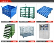 模具架、货架、金属周转箱、工作台等