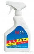 工业免水洗手液、机床设备除油剂等