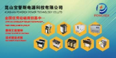 昆山宝誉斯电源科技有限公司